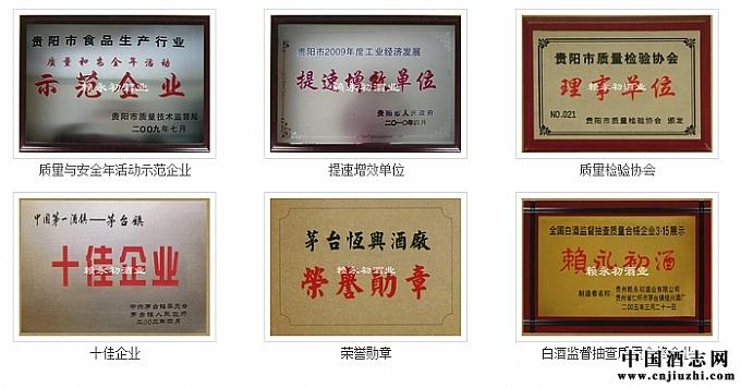 赖永初酒业荣誉
