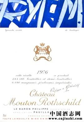1924年至1980年木桐酒庄持之以恒的酒标艺术之路(一)