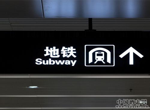 地铁能携亿博官网下载进入吗?坐地铁可