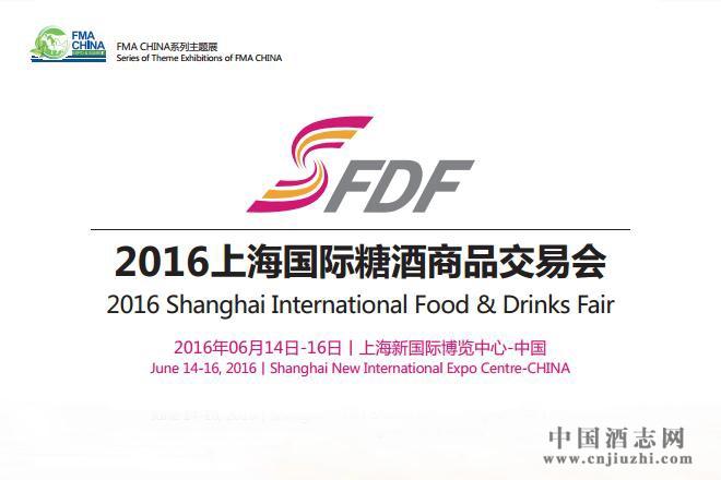 2016年上海国际糖酒商品交易会