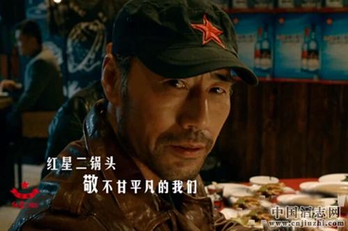 红星二锅头携手音乐人王旭,发布2016年新广告
