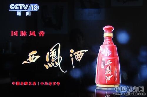 2017央视白酒广告投放11家超23亿