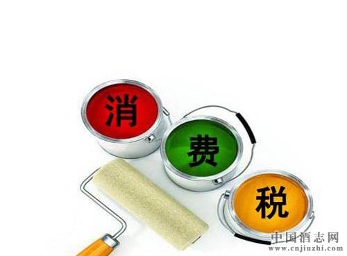 酒政法规:亿博官网下载消费税改革政策或年