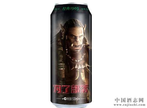 青岛啤酒推出1903魔兽电影纪念版!