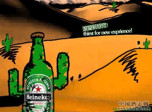 喜力啤酒最新广告_喜力啤酒创意宣传广告,喜力啤酒经典广告_藏酒认知_酒类百科 ...