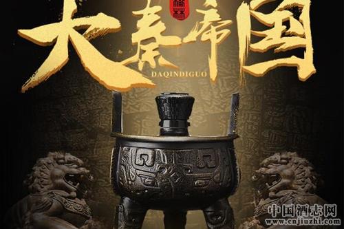 2017年10月最新老榆林大秦帝国系列酒价格表