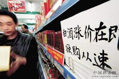 二线白酒品牌掀起涨价潮,春节前纷纷提价