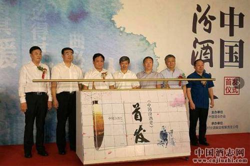 《中国汾酒史》首发式在京举行