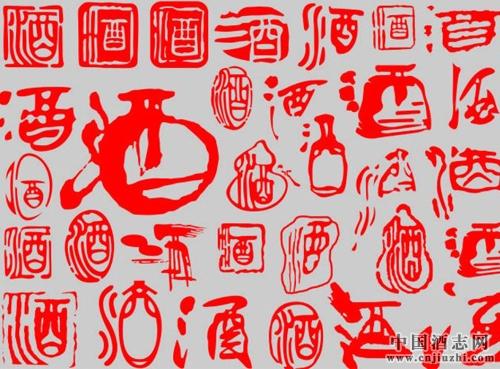 """""""酒""""字文化  有""""酉""""才有""""酒"""""""