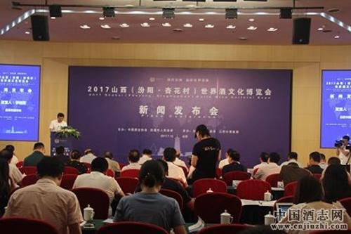 世界酒文化博览会将于9月27日于山西举办