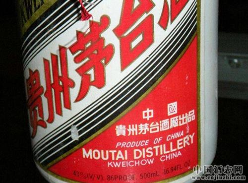 建国以后茅台酒度数的变化史