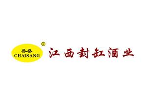 江西省九江封缸酒厂