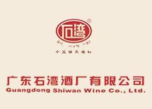 广东石湾酒厂有限公司