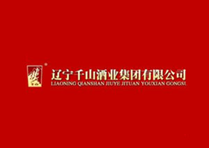 辽阳市千山酒业有限公司