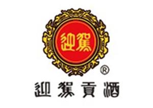 安徽迎驾贡酒股份有限公司