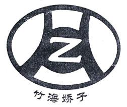 四川宜宾竹海酒业有限公司