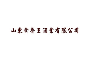 山东齐鲁王酒业有限公司