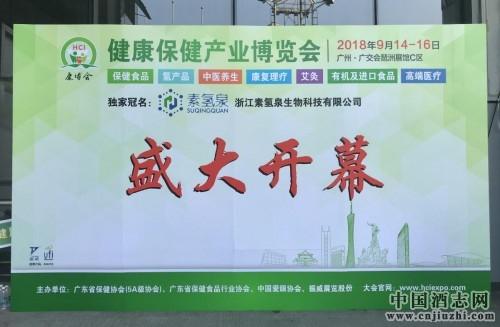 广州9月康博会今日开幕 健康盛宴引燃全场