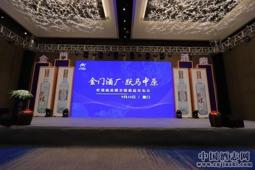 金门酒厂 跃马中原 新战略 新布局 新产品