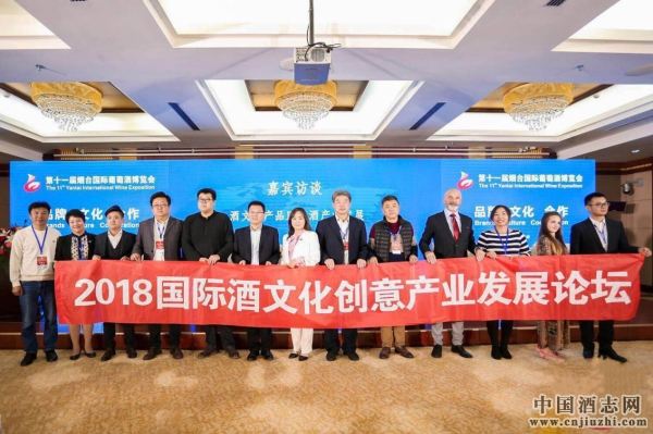 2018国际酒文化创意产业发展论坛在烟台成功举办