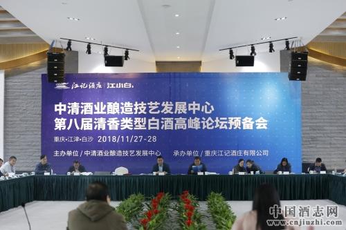 第八届清香类型白酒高峰论坛预备会在重庆江记酒庄召开