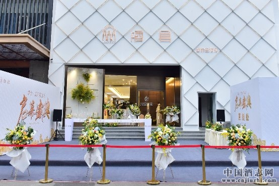川酒集团旗下酒仓・国际名酒馆在蓉盛大开业