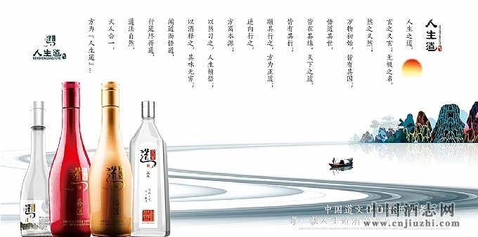 人生道酒:中国道文化白酒开拓者!