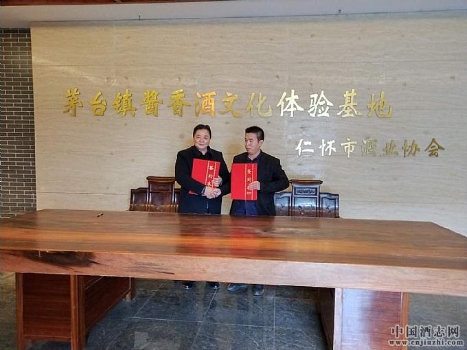 茅台镇国珍酒业成为和平宴酒指定生产商