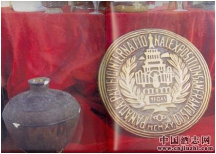 1915年巴拿马万国博览会获奖奖章