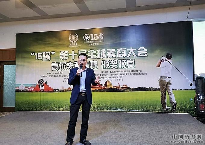 五粮液股份15酱全国运营中心总经理王柯寒作为本次活动的总冠名企业领导进行了讲话