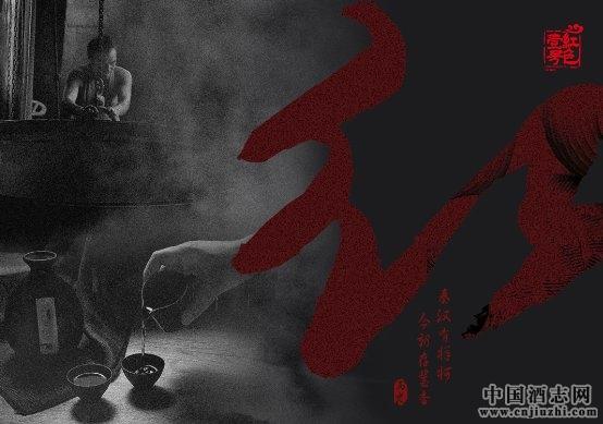 红色壹号酒-历史篇