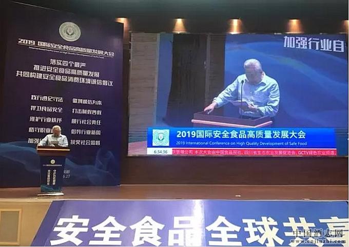 酒界泰斗赖高淮在中国名酒庄颁奖盛典上致辞