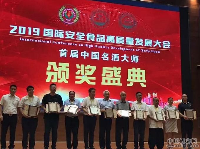 首届中国名酒大师赖高淮、梁邦昌等接受至高荣誉