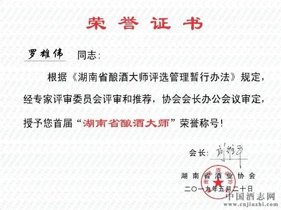 """罗雄伟获""""湖南酿酒大师""""荣誉称号证书"""