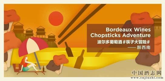 波尔多筷子大冒险第二季之西南篇