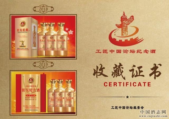 陈酿传播弘扬工匠精神 工匠中国论坛纪念酒限量发行