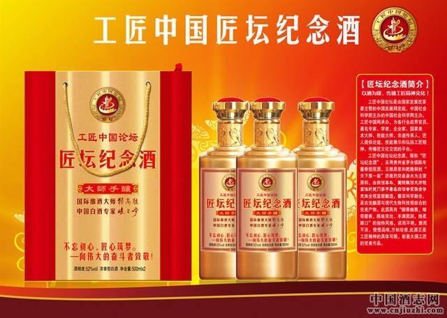工匠中国论坛纪念酒