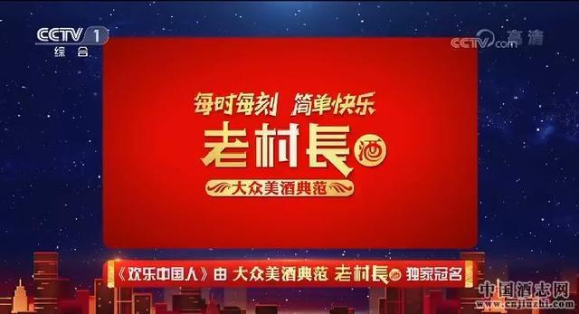老村长品牌与综艺融合 道出民众期盼幸福中国简单快乐