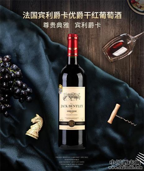 法国宾利爵卡优爵干红葡萄酒