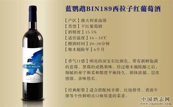 蓝鹦鹉BIN189西拉子红葡萄酒