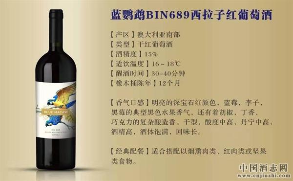 蓝鹦鹉BIN689西拉子红葡萄酒