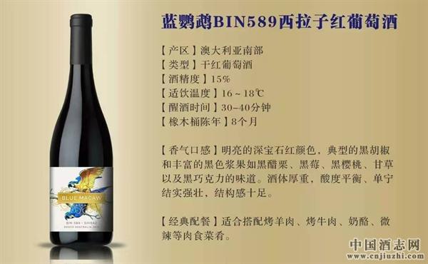 蓝鹦鹉BIN589西拉子红葡萄酒