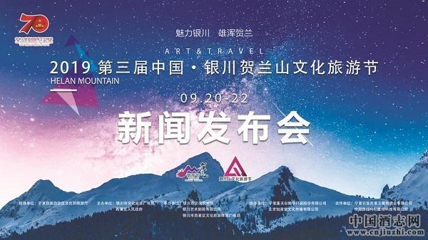 2019中国・银川第三届贺兰山文化旅游节新闻发布会成功举行