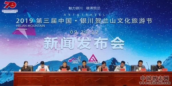 2019中国・银川第三届贺兰山文化旅游节新闻发布会