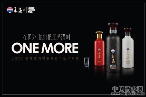 王茅跨界时装周,白酒营销新门道