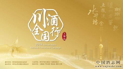 10月18日,东进2000公里,川酒站上中国最前沿?
