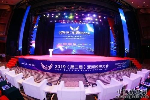 酱上皇酒(绵柔酱香型)荣获2019(第二届)亚洲经济大会三项大奖
