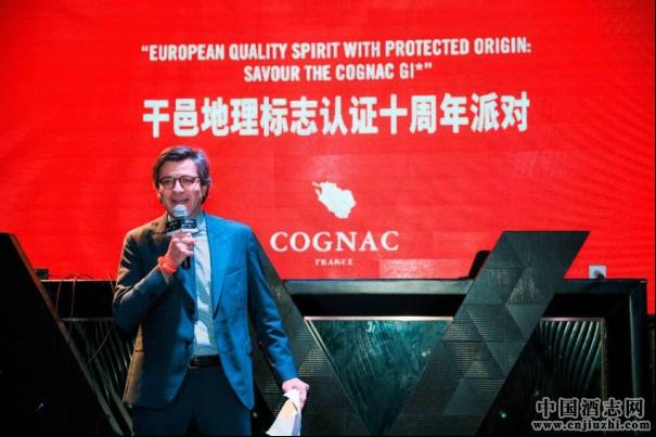 干邑地理标志中国认证十周年派对