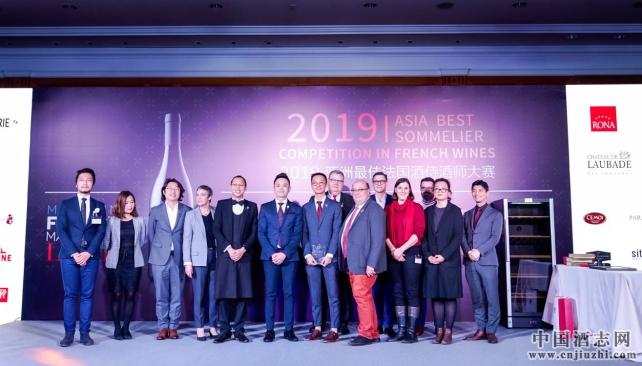 2019亚洲最佳法国酒侍酒师大赛首次在中国举办 前三甲诞生,拉菲奖决出