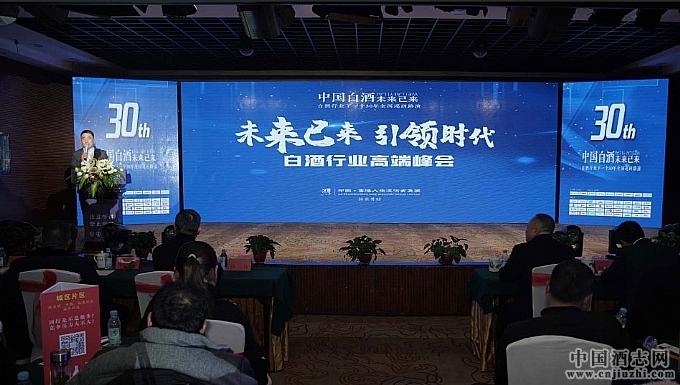 """中国白酒行业""""未来已来""""下一个30年定位,人生道酒业全国巡回路演安徽临泉站圆满成功"""